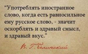 иностранные слова в русской речи