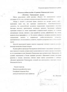 otzyv-instituta-istorii-akademii-ran